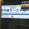 オービィー横浜に行ったよん。