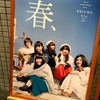 SHAKARIKI SPRING TOUR 2018@東京・府中の森芸術劇場 どりーむホール