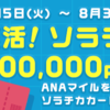 【終了しました】PONEYでソラチカカードで200,000ポイント(2,000円分)がGETできるキャンペーンが始まる!