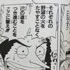 ワンピースブログ [五巻]  第40話〝ウソップ海賊団〟
