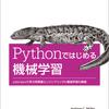 書籍紹介:Pythonではじめる機械学習