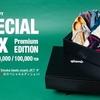 ファッションブランド『glamb』年末恒例のSPECIAL BOX(5万円)を購入したので開封します(*´▽`*)