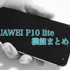 「HUAWEI P10 lite」がAndroid入門機としてオススメな理由と便利な機能まとめ【P10 P10plus】【auからUQモバイルへ機種変更】