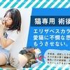 【猫 専用】獣医師と共同開発された日本製の術後服!エリザベスカラーに代わる