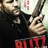 映画「ブリッツ」原題の意味・サントラ情報は?あらすじ、感想、ネタバレあり。