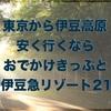 東京から伊豆に安い料金で行くには新幹線おでかけきっぷと伊豆急リゾート21で