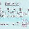 きらめき3号 B特急券・グリーン券