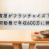 [佰食屋1/2]6時間勤務で残業ゼロ!年収600万がコンセプトのフランチャイズ