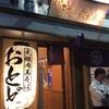 【北松戸】元祖肉玉そばおとどのワンランク上の特・肉玉そばを食べたい3つの理由