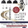 「百傾繚乱」2019年 8月24日・25日 チケット受付中