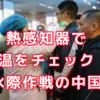 新型コロナウイルス肺炎 潜伏期間も感染!死者80人・日本も入国禁止か?(改訂)