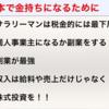 メモ:日本で可処分所得(手取り)を増やす方法