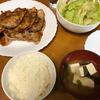 豚の生姜焼きを夕食に決定 祖母宅への予定調整に困る現状