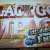 【パチスロ】黒神でようやくようやくブラックゴッドインパクト!