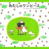 日本の絵本:『わたしのワンピース』&『かさ』(太田大八)&『ぐりとぐら』