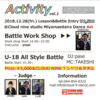 Activity vol.1 詳細!!