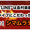 【レポート】HOTLINE2012ライブオーディションVol.5レポート