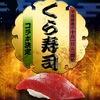 『妖怪ウォッチ ワールド』 と 『くら寿司』コラボイベント10月1日~11月21日 期間限定開催!!