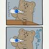 悲熊「カルピス」