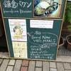 南インド料理がアツくなってきてるin神奈川