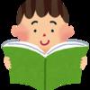 息子の読書