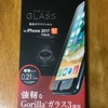 エレコム iPhone8 フィルム ゴリラガラス iPhone7 対応 PM-A17MFLGGGOを購入。0.21mmの薄いガラスフィルムでなかなかいい感じ