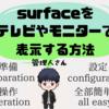 【完全版】surfaceをセカンドディスプレイで表示してテレビやモニターで見るための設定/操作方法【動画視聴や作業効率UPに】