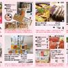 ラクト山科の催事「滋賀ええもんコレクション」で鮒寿司の試食販売を実施します