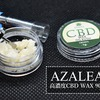 【初めてのCBDワックス】AZALEA高濃度CBD WAX 90%をairis Quaserヴェポライザーで吸いまくった結果