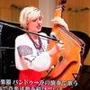 民族楽器バンドゥーラ