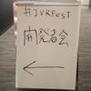 【勉強会レポ】: JapanVR Fest. 開発者会2020
