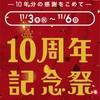 【GU】10周年記念祭 第5弾‼︎