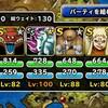 level.605【ウェイト130・魔獣系縛り】ジャックチャレンジLv2攻略