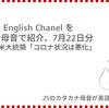 高橋ダン English Chanel トランプ米大統領「コロナ状況は悪化」(7月22日)