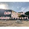 海にプール⁉︎ 1泊2日玻名城ビーチでキャンプしてきた!