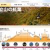 10月16日(金)旅の始まり1日目小布施から松川渓谷に濯ぐ大滝八滝、雷滝を見学
