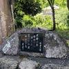 万葉歌碑を訪ねて(その163)―奈良県高市郡明日香村 飛鳥周遊歩道下平田休憩園地―