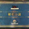 TAMAARI SUPER QUEST vol.3 ドルアーガの謎 タンブルウィード『紺碧の謎』の感想