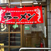 ラーメン大将(周南市櫛ケ浜)パーコー麺