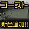 【DRT】人気のジャイアントベイト「ゴースト」新色通販サイトに入荷!