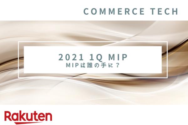 楽天市場の基礎を支える2人が受賞、第2回MIP受賞者インタビュー【働くかたち】