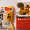 糖質0g麺&絶望スパゲティ!