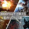 【PS4】3000円以下で買えるオススメソフト10選/格安でも名作多数
