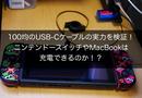 【驚愕の事実】100均のUSB-CケーブルでニンテンドースイッチやMacBookを充電する事は出来るのか!?がっつり検証してみた!