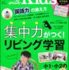 就学前後に読みたいママ向け雑誌:子育て実用誌「AERA with KIDS」