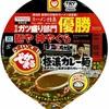 カップ麺54杯目 マルちゃん『でかまる 麺や神かぐら 極濃カレー麺』