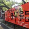 シルバーウィーク連休3日め〜21日月曜日