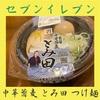 【セブンイレブン】とみ田の冷やしつけ麺が本格的過ぎる!