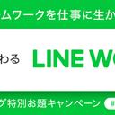 仕事でもLINEスタンプを堂々と押せる「LINE WORKS」なら、無料プランでも理想的な「チームワーク」ができました