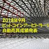 ビットコインアービトラージ自動売買成績発表【2018年9月】